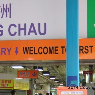 Welcome to Cheung Chau Island in Hong Kong